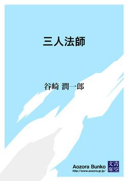 三人法師-電子書籍