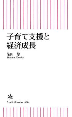 子育て支援と経済成長-電子書籍
