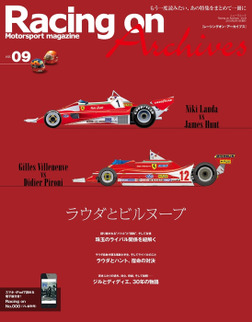 Racing on Archives Vol.09-電子書籍
