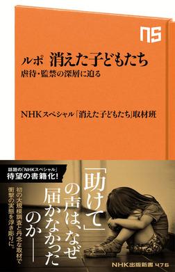 ルポ 消えた子どもたち 虐待・監禁の深層に迫る-電子書籍