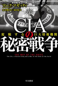 CIAの秘密戦争 変貌する巨大情報機関
