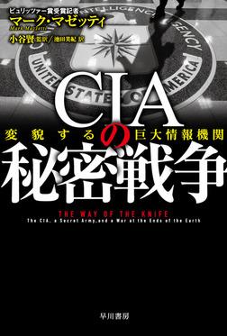 CIAの秘密戦争 変貌する巨大情報機関-電子書籍