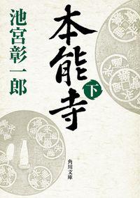 本能寺(下)