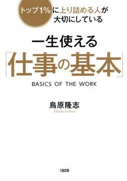 トップ1%に上り詰める人が大切にしている 一生使える「仕事の基本」(大和出版)-電子書籍