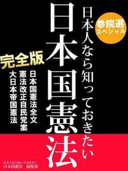 参院選スペシャル 日本人なら知っておきたい 日本国憲法 完全版 ──日本国憲法全文、憲法改正自民党案、大日本帝国憲法-電子書籍