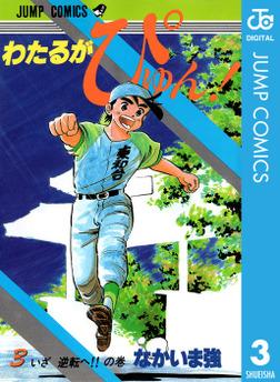わたるがぴゅん! 3-電子書籍