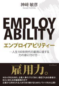 エンプロイアビリティー -人生100年時代の雇用に値する力の身に付け方-(BookWay)