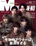 MEN'S NON-NO 2019年11月号