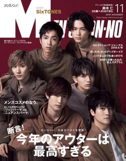 MEN'S NON-NO 2019年11月号-電子書籍