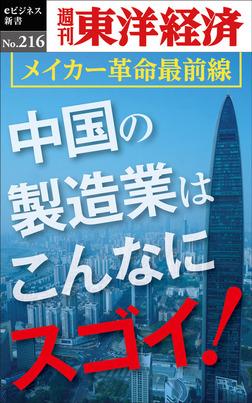 中国の製造業はこんなにスゴイ!―週刊東洋経済eビジネス新書No.216-電子書籍