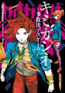 キミガシネ ―多数決デスゲーム― side ジョー-電子書籍
