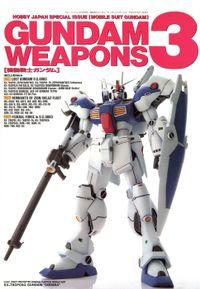 機動戦士ガンダム/ガンダムウェポンズ3 GUNDAM WEAPONS 3
