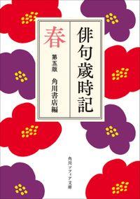 俳句歳時記 第五版 春