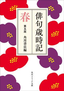 俳句歳時記 第五版 春-電子書籍