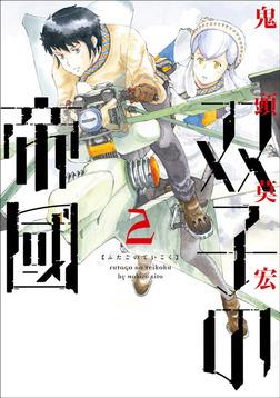 双子の帝國 2巻-電子書籍
