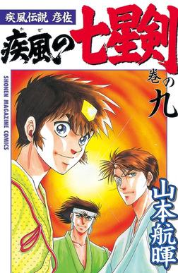 疾風伝説彦佐 疾風の七星剣(9)-電子書籍