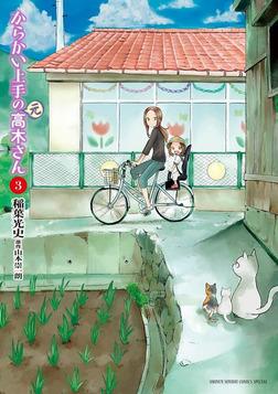 からかい上手の(元)高木さん(3)-電子書籍