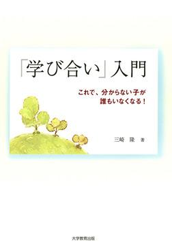 『学び合い』入門 : これで、分からない子が誰もいなくなる!-電子書籍