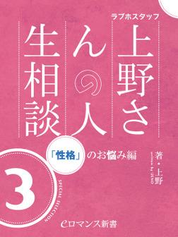 er-ラブホスタッフ上野さんの人生相談 スペシャルセレクション3 ~「性格」のお悩み編~-電子書籍