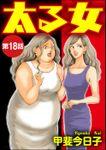 太る女(分冊版) 【第18話】