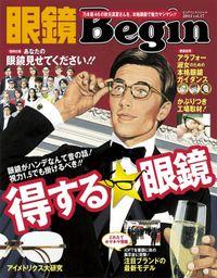 眼鏡Begin 2014 Vol.17