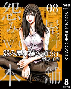 怨み屋本舗WORST 8-電子書籍