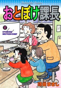 おとぼけ課長 17巻-電子書籍