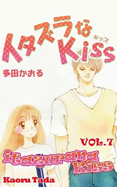 itazurana Kiss, Volume 7