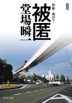 新装版 被匿 刑事・鳴沢了-電子書籍