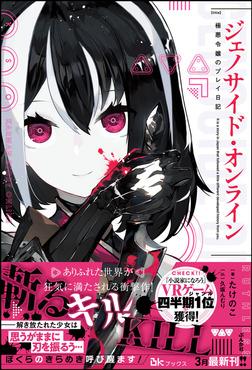 ジェノサイド・オンライン 極悪令嬢のプレイ日記 【電子限定SS付】-電子書籍