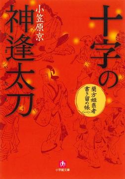 蘭方姫医者書き留め帳一 十字の神逢太刀(かまいたち)(小学館文庫)-電子書籍