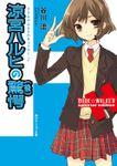 涼宮ハルヒの驚愕(後) BOOK☆WALKER special edition