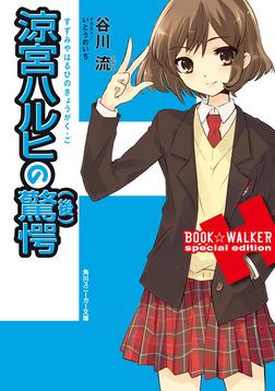涼宮ハルヒの驚愕(後) BOOK☆WALKER special edition-電子書籍