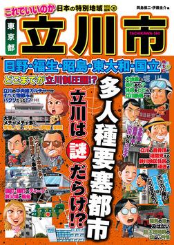 日本の特別地域 特別編集30 これでいいのか 東京都 立川市-電子書籍