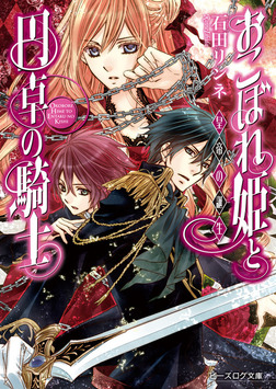 おこぼれ姫と円卓の騎士 7 皇帝の誕生-電子書籍