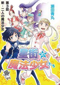 星街の魔法少女たち(3)