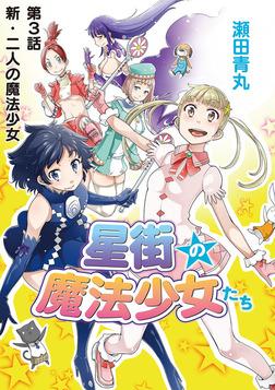 星街の魔法少女たち(3)-電子書籍