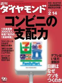 週刊ダイヤモンド 04年2月14日号