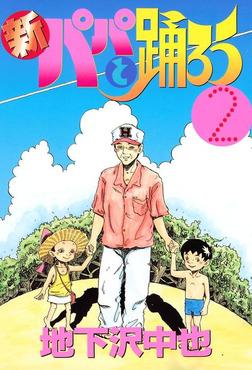 新パパと踊ろう(2)-電子書籍