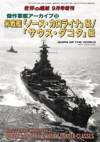 世界の艦船増刊 第187集 傑作軍艦アーカイブ(12)米戦艦「ノース・カロライナ」級/「サウス・ダコタ」級