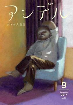 アンデル 2017年9月号-電子書籍