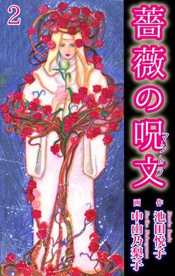 薔薇の呪文 1-電子書籍