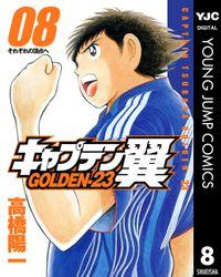 キャプテン翼 GOLDEN-23 8