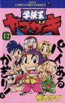 学級王ヤマザキ(てんとう虫コミックス)