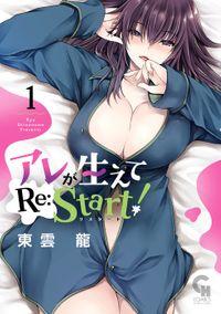 アレが生えてRe:Start! 1