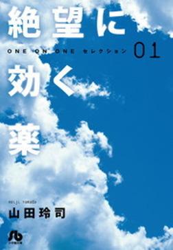 絶望に効く薬-ONE ON ONE-セレクション(1)-電子書籍