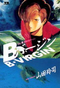 Bバージン(ヤングサンデーコミックス)