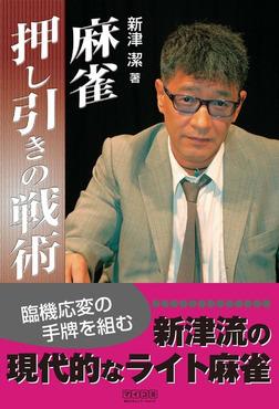 麻雀押し引きの戦術-電子書籍