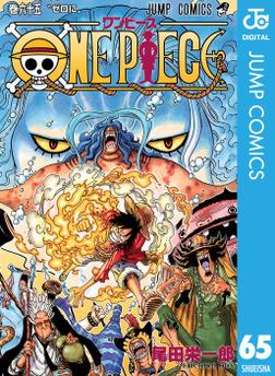 ONE PIECE モノクロ版 65-電子書籍