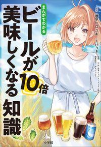 まんがでわかる ビールが10倍美味しくなる知識(小学館)